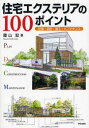 住宅エクステリアの100ポイント 計画・設計・施工・メンテナンス