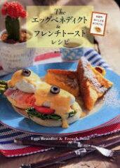 Theエッグベネディクト&フレンチトーストレシピ お店のおいしさをおうちでも!
