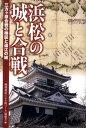 浜松の城と合戦 三方ヶ原合戦の検証と遠江の城