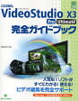 COREL VideoStudio X3 Pro/Ultimate完全ガイドブック