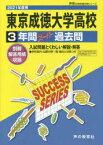 東京成徳大学高等学校 3年間スーパー過去