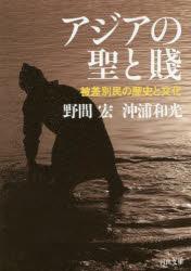 アジアの聖と賤 被差別民の歴史と文化