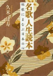 名歌人生読本 短歌にまなぶ日本の心