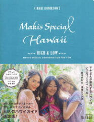 Maki's Special Hawaii HIGH & LOW MAKI'S SPECIAL COORDINATION FOR YOU