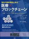 海外の最新事例に学ぶ医療×ブロックチェーン ブロックチェーン技術は医療・ヘルスケア業界に変革をもたらすか