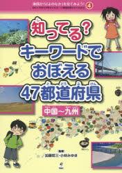 地図から「よのなか」を見てみよう! わたしのまちが好きになる、47都道府県がよくわかる 4