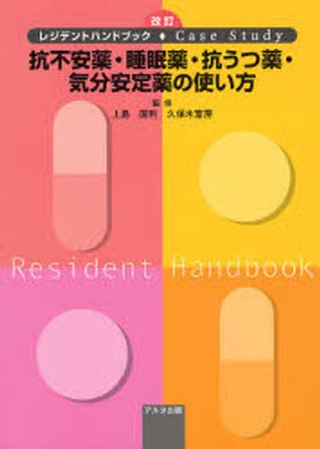 抗不安薬・睡眠薬・抗うつ薬・気分安定薬の使い方 レジデントハンドブック・Case Study