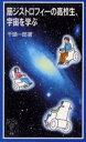 筋ジストロフィーの高校生、宇宙を学ぶ