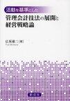 活動を基準とした管理会計技法の展開と経営戦略論