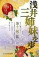 浅井三姉妹を歩く 大河ドラマ江〜姫たちの戦国〜の舞台