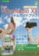 Corel VideoStudio X8 PRO/ULTIMATEオフィシャルガイドブック