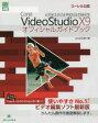 Corel VideoStudio X9 PRO/ULTIMATEオフィシャルガイドブック