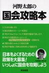 河野太郎の国会攻略本 あなたの政策で日本が変わる!!