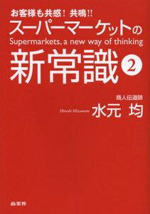 スーパーマーケットの新常識 2