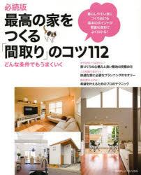 最高の家をつくる「間取り」のコツ112 必読版 どんな条件でもうまくいく
