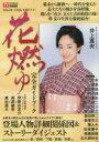 2015年NHK大河ドラマ「花燃ゆ」完全ガイドブック