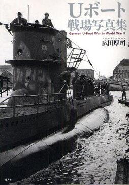 Uボート戦場写真集