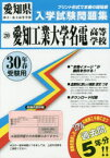愛知工業大学名電高等学校 30年春受験用