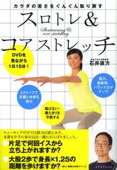 スロトレ&コアストレッチ カラダの若さをぐんぐん取り戻す DVDを見ながら1日15分!
