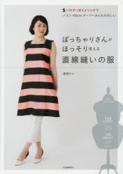 ぽっちゃりさんがほっそり見える直線縫いの服 5つのすっきりメソッドでバスト100cmオーバーさん...