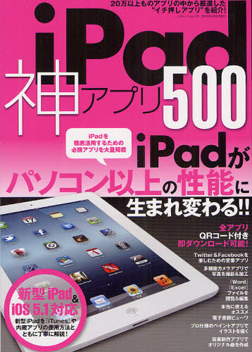 PC・システム開発, その他 iPad500 iPad!!