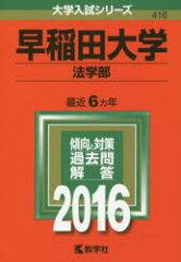 早稲田大学 法学部 2016年版
