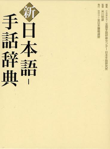 新日本語-手話辞典