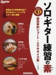 產品詳細資料,日本Yahoo代標|日本代購|日本批發-ibuy99|圖書、雜誌、漫畫|娛樂|ソロ・ギター練習の素 超効率的ショート・エクササイズ集