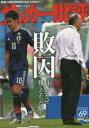 サッカー批評 ISSUE69(2014)