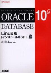 OracleDatabase10gLin