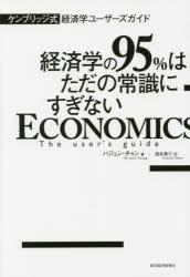 経済・財政, 経済学 95
