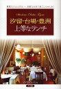 ぐるぐる王国DS 楽天市場店で買える「汐留・台場・豊洲上等なランチ」の画像です。価格は1,650円になります。