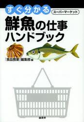 すぐ分かるスーパーマーケット鮮魚の仕事ハンドブック