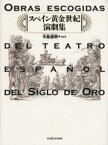 スペイン黄金世紀演劇集