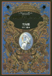 日本の小説, その他  9
