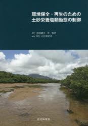 環境保全・再生のための土砂栄養塩類動態の制御
