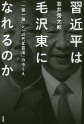 習近平は毛沢東になれるのか 「一帯一路」と「近代化強国」のゆくえ