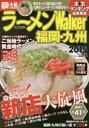 ラーメンWalker福岡・九州 2015