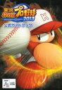 実況パワフルプロ野球2013公式ガイドブック