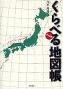 くらべる地図帳 日本全国