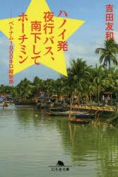 ハノイ発夜行バス、南下してホーチミン ベトナム1800キロ縦断旅