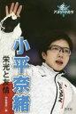 小平奈緒 栄光と友情