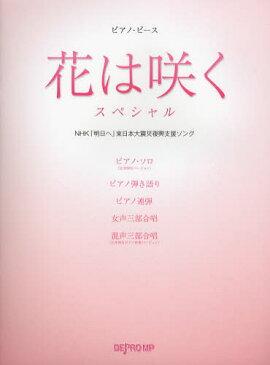 花は咲くスペシャル NHK「明日へ」東日本大震災復興支援ソング