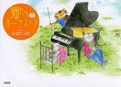 猫たちのオーケストラ