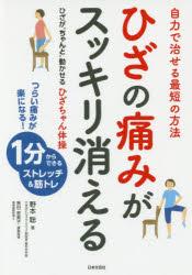 """ひざの痛みがスッキリ消える ひざが""""ちゃんと""""動かせるひざちゃん体操 自力で治せる最短の方法"""