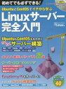 UbuntuとCentOSでイチから学ぶLinuxサーバー完全入門