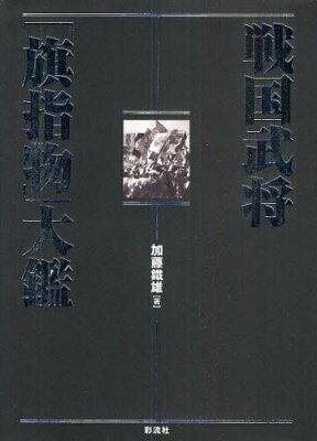 《送料無料》戦国武将「旗指物」大鑑
