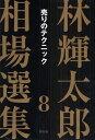 林輝太郎相場選集 8