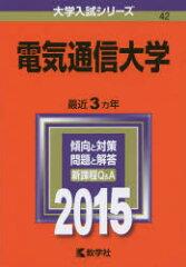 電気通信大学 2015年版