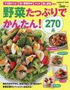 野菜たっぷりでかんたん!270品 毎日のおかずから、おもてなし、おつまみまで、野菜料理のレパー...